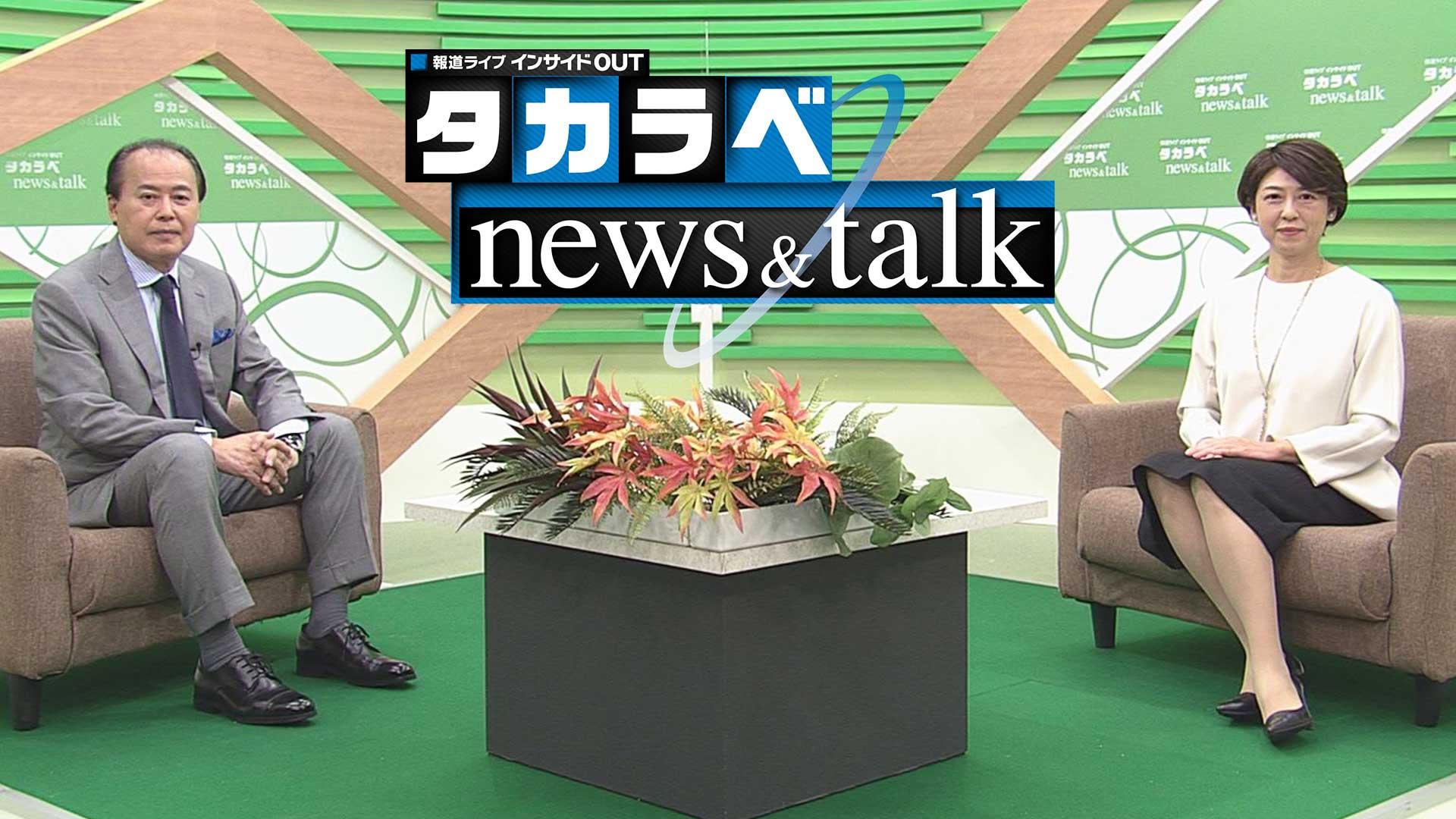 タカラベnews&talk