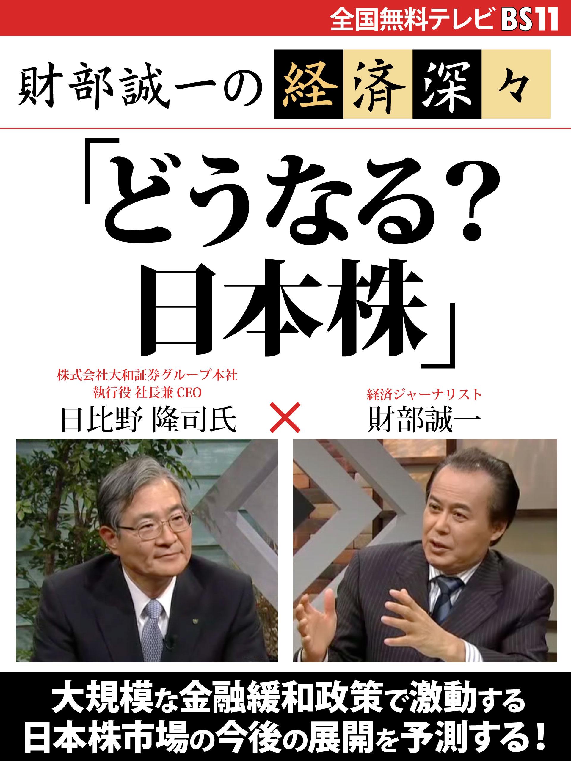 財部誠一の経済深々(第3回) 「どうなる?日本株」