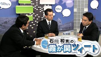 石川和男の霞が関ツイート
