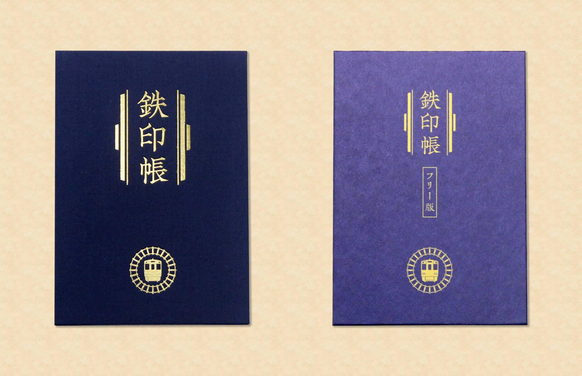 鉄印帳+鉄印帳(フリー版) セット