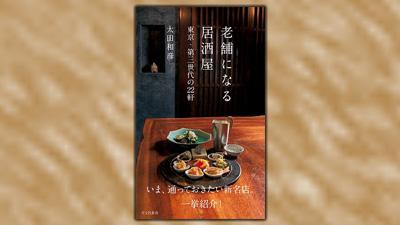 「老舗になる居酒屋 東京・第三世代の22軒」