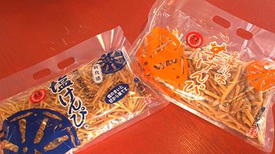 水車亭 芋けんぴ(1kg)& 塩けんぴ(1kg)