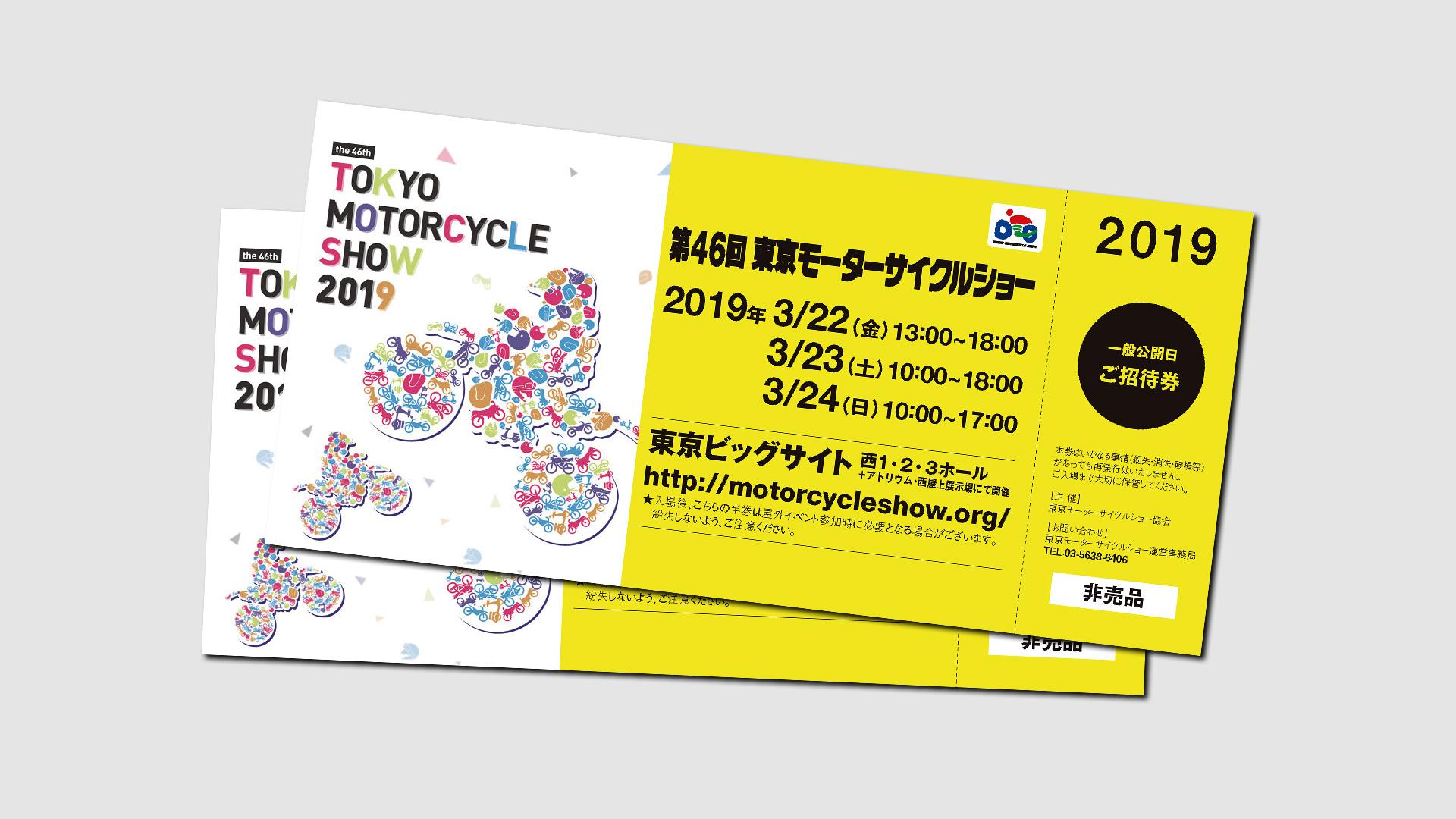 第46回 東京モーターサイクルショー ご招待券