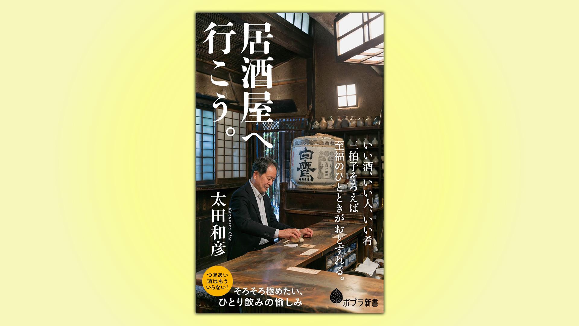 太田和彦著「居酒屋へ行こう。」(ポプラ新書)