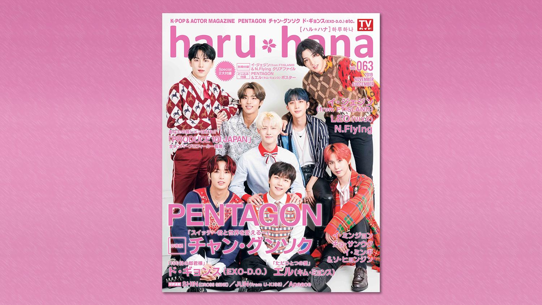 韓国エンタメ情報誌「haru*hana vol.63」