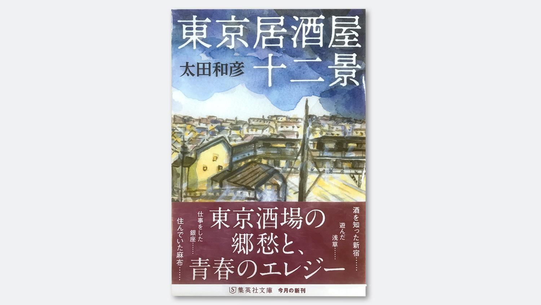 太田和彦著「東京居酒屋十二景」(集英社文庫)
