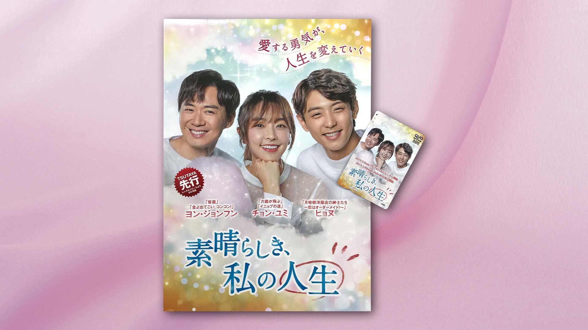 「素晴らしき、私の人生」日本版プレスシート&QUOカード セット