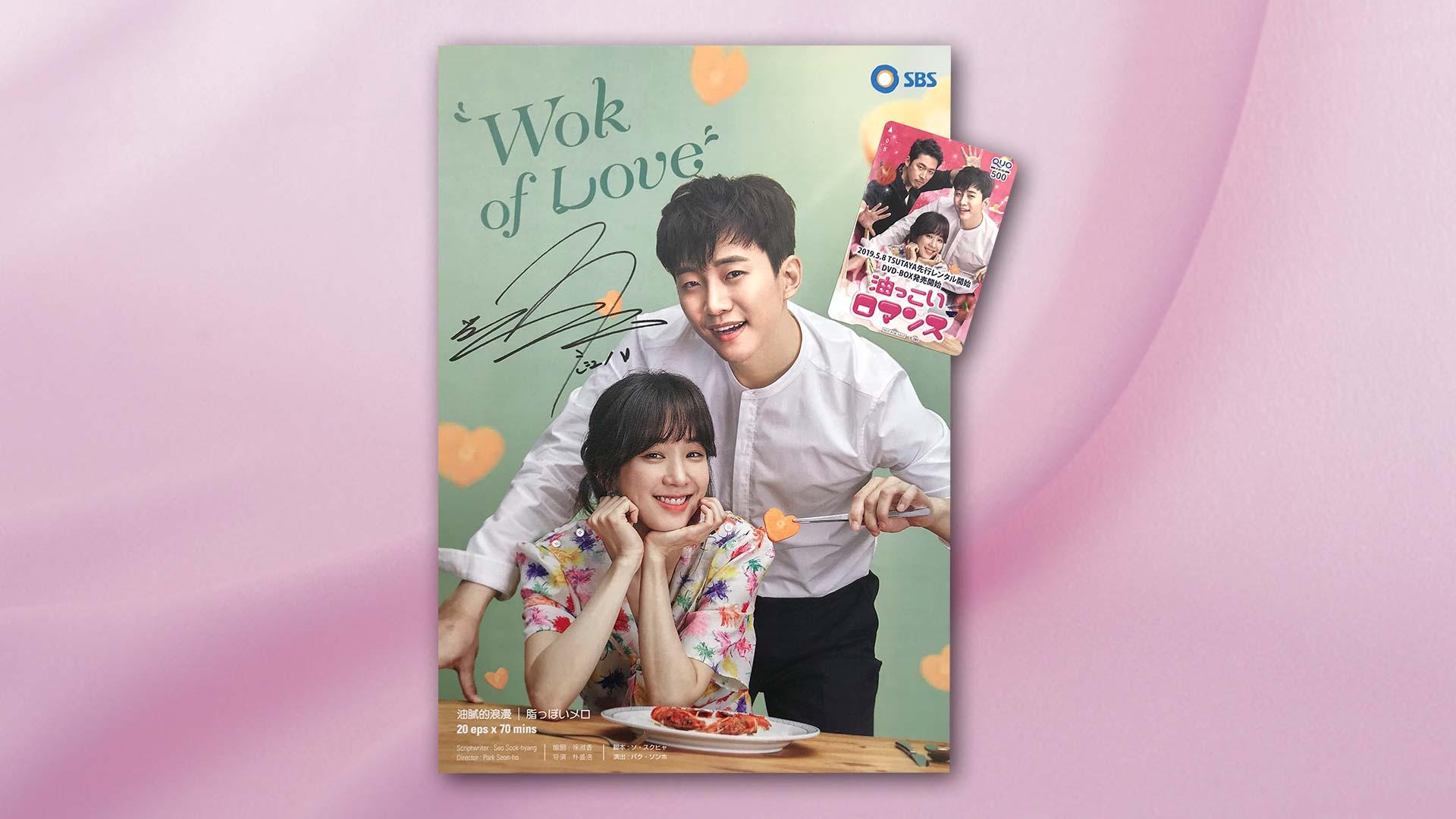 「油っこいロマンス」ジュノ サイン入り韓国版プレスシート&QUOカード セット