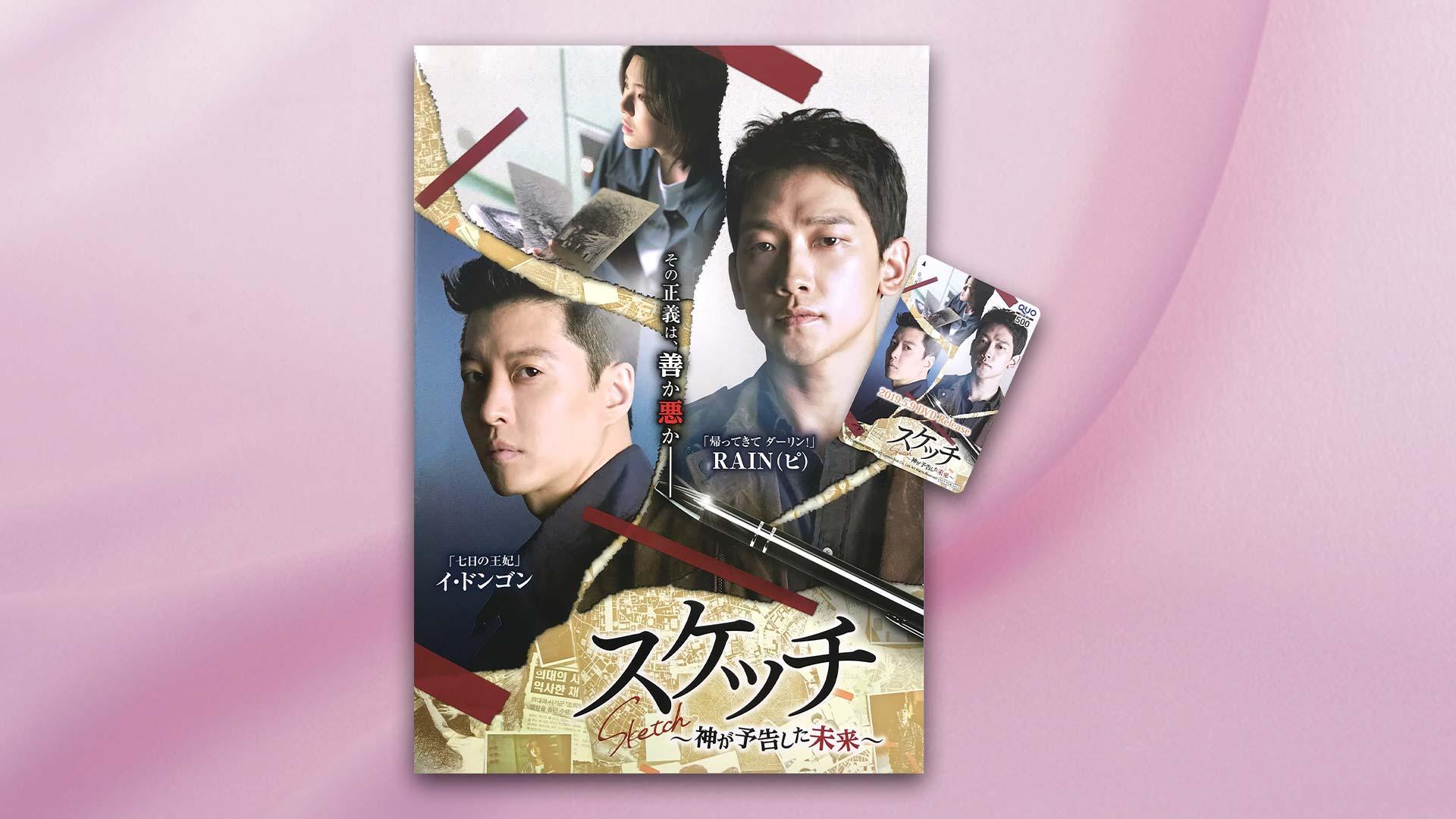 「スケッチ~神が予告した未来~」日本版プレスシート&QUOカード セット