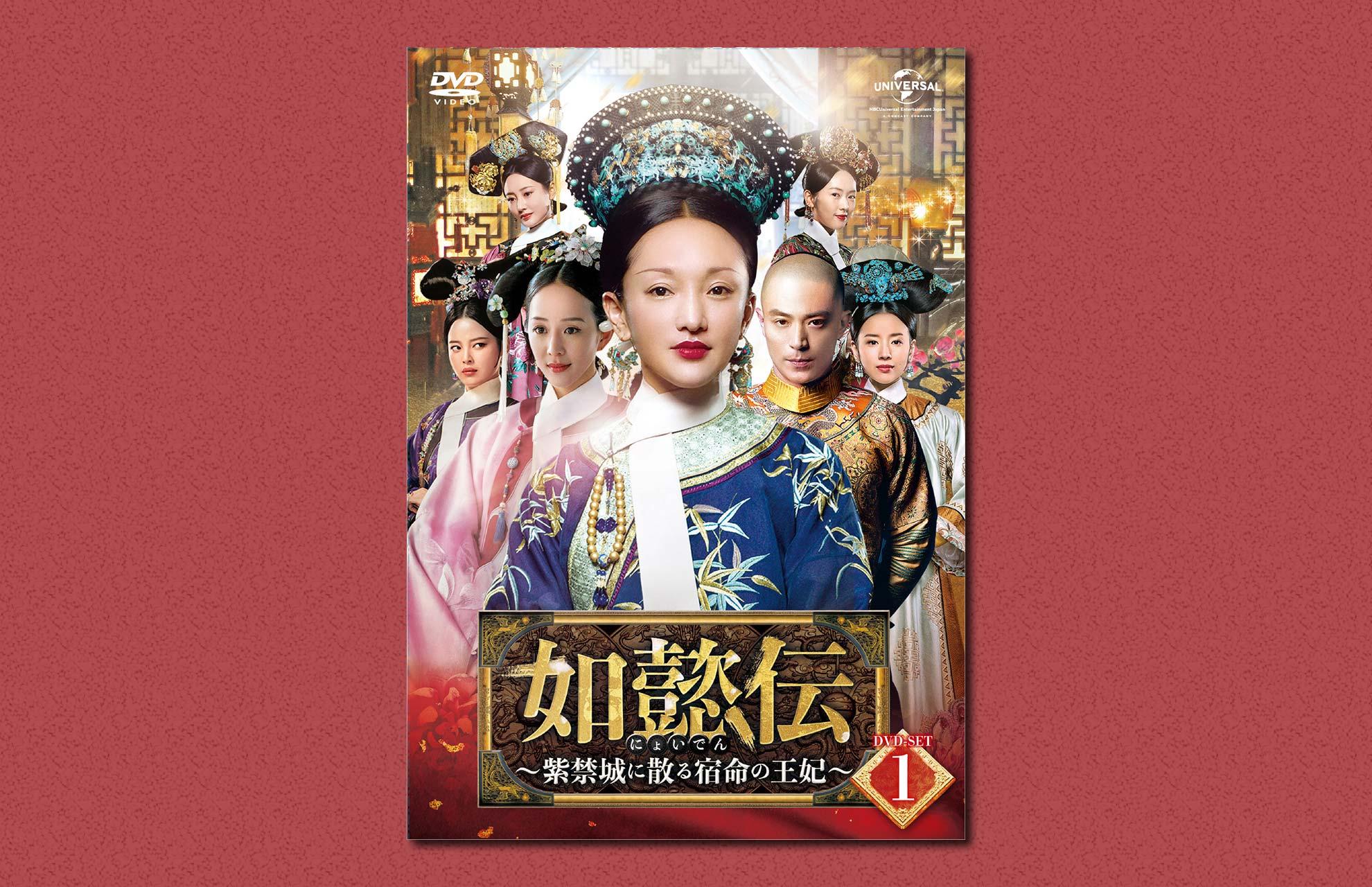 「如懿伝~紫禁城に散る宿命の王妃~」のDVD-BOX1~7セット