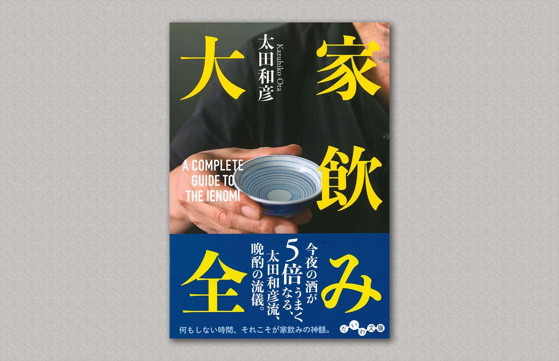 太田和彦 新著「家飲み大全」(大和書房)