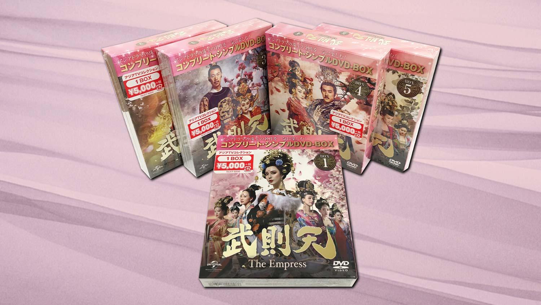 「武則天-The Empress-」DVD BOX1-5セット