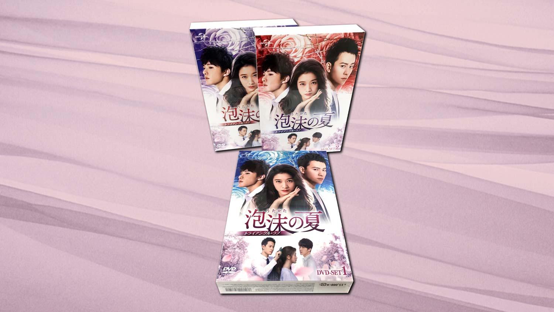 「泡沫の夏~トライアングル・ラブ~」DVD BOX1-3セット