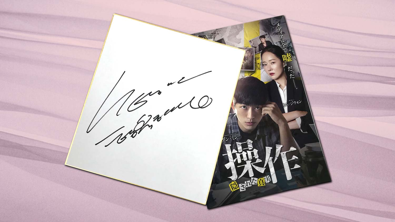 「操作~隠された真実」ナムグン・ミン サイン色紙とプレスシート(サインなし)セット