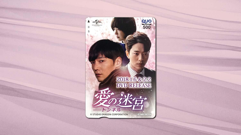 「愛の迷宮―トンネル―」QUOカード(500円分)