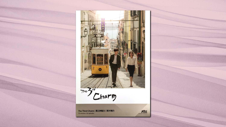 「第3の魅力~終わらない恋の始まり~」韓国版プレスシート(サインなし)
