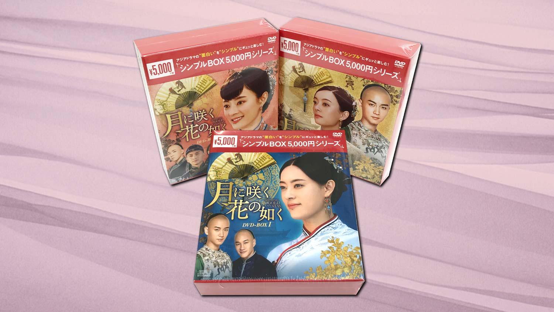 「月に咲く花の如く」DVD BOX1-3セット