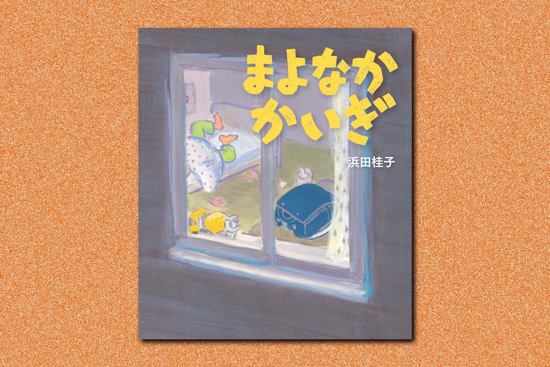 絵本「まよなかかいぎ」(作:浜田桂子/出版:理論社)