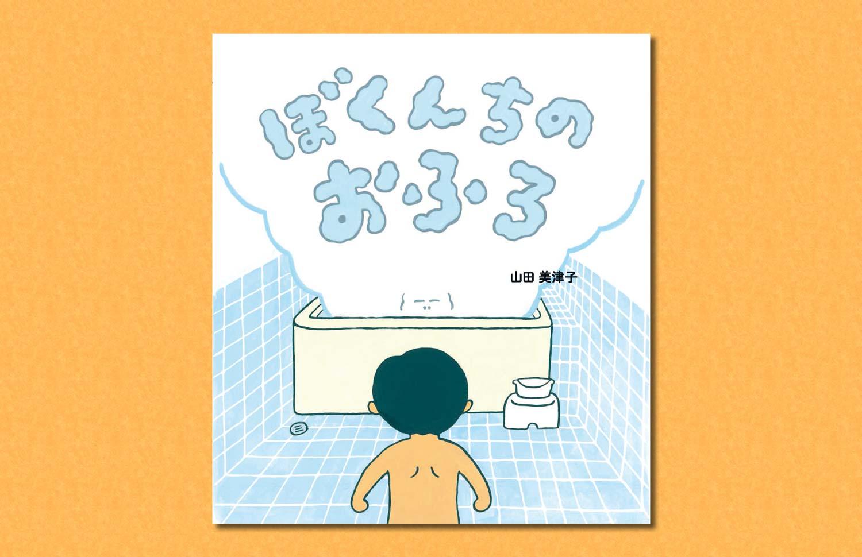 絵本「ぼくんちのおふろ」(作:山田美津子 / 出版:理論社)