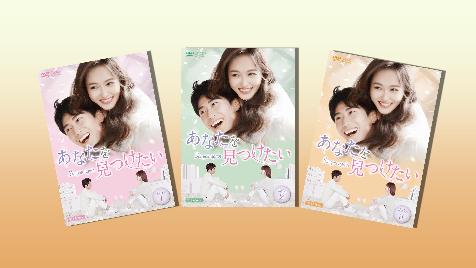 ①中国ドラマ「あなたを見つけたい~See you again~」DVDBOX 1~3セット 1名様