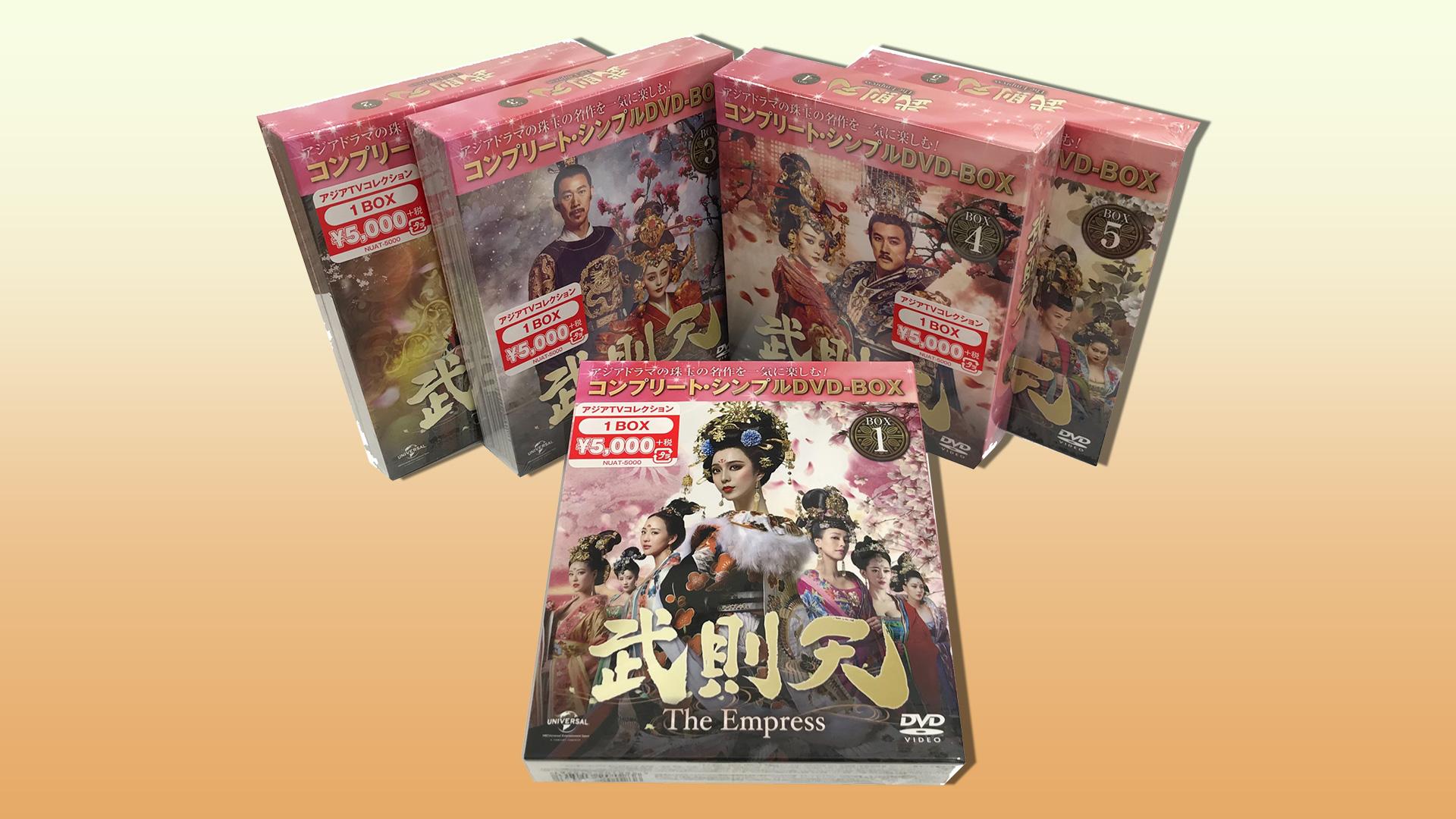 ②中国時代劇「武則天-The Empress-」DVDBOX 1~5セット 1名様