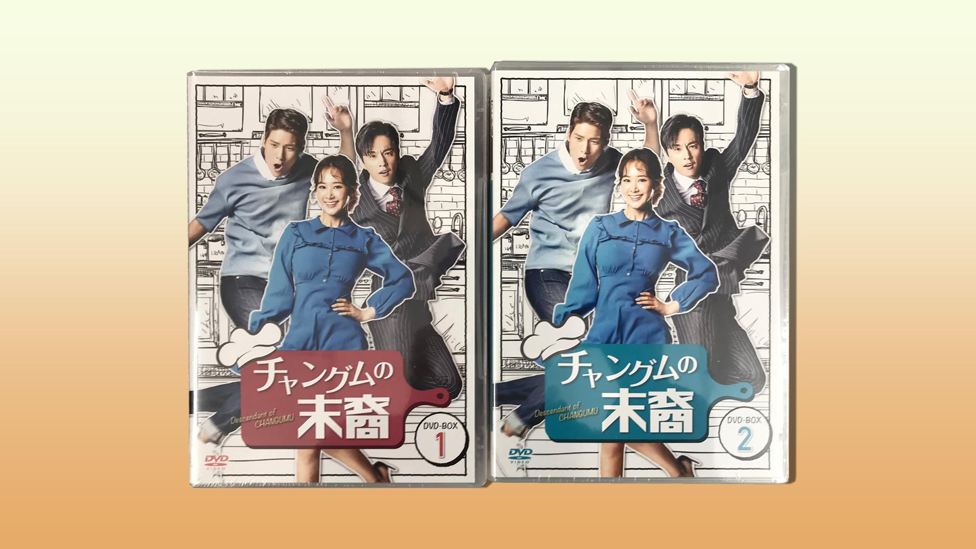③韓国ドラマ「チャングムの末裔」DVDBOX 1~2セット 1名様
