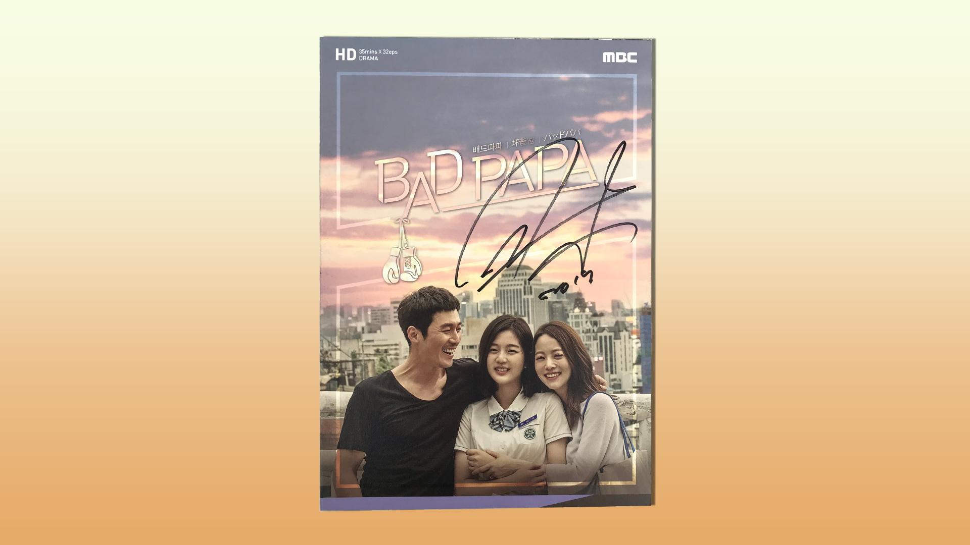 ④韓国ドラマ「バッドパパ」チャン・ヒョク サイン入りプレスシート 2名様