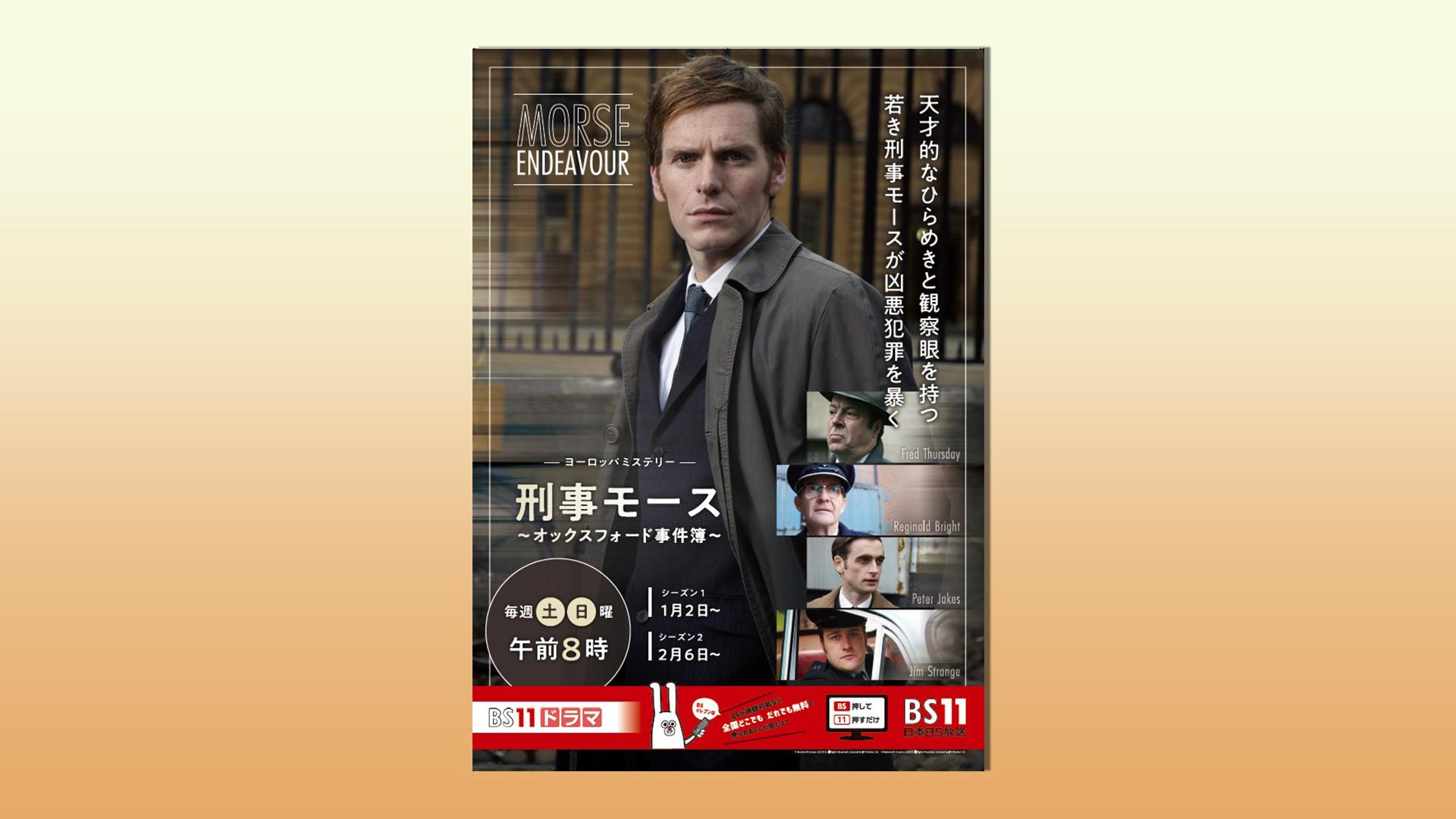 ⑨ヨーロッパミステリー「刑事モース~オックスフォード事件簿~」BS11オリジナルポスター 2名様