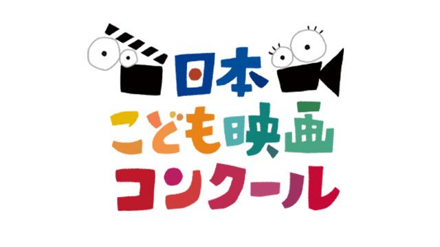 写真:日本こども映画コンクール