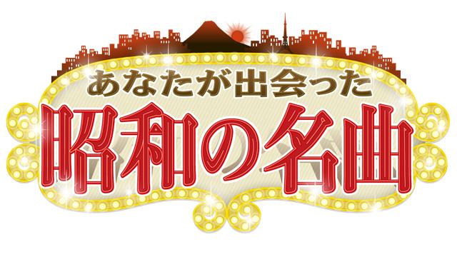 写真:あなたが出会った 昭和の名曲<br>「レギュラー放送開始直前2時間スペシャル」