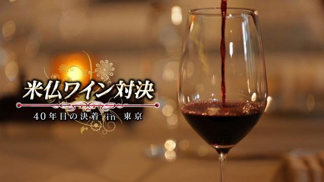 写真:米仏ワイン対決 40年目の決着in東京