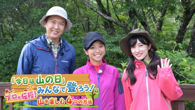 写真:「今日は山の日」<br>みんなで登ろう!プロが伝授!山を楽しむ4つの方法