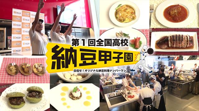 写真:第1回全国高校納豆甲子園<br><small>目指せ!オリジナル納豆料理ナンバーワン</small>
