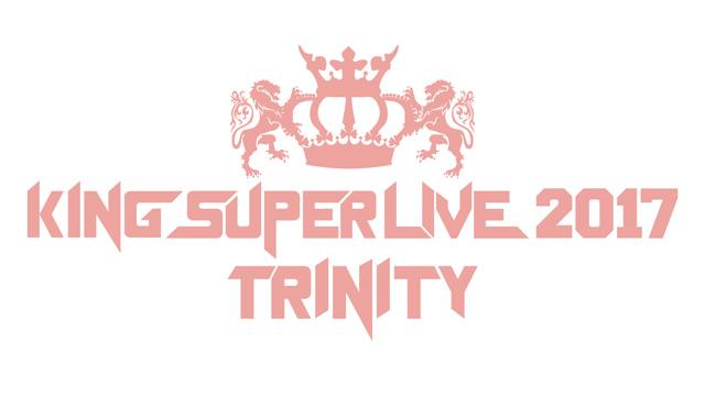 写真:KING SUPER LIVE 2017 TRINITY