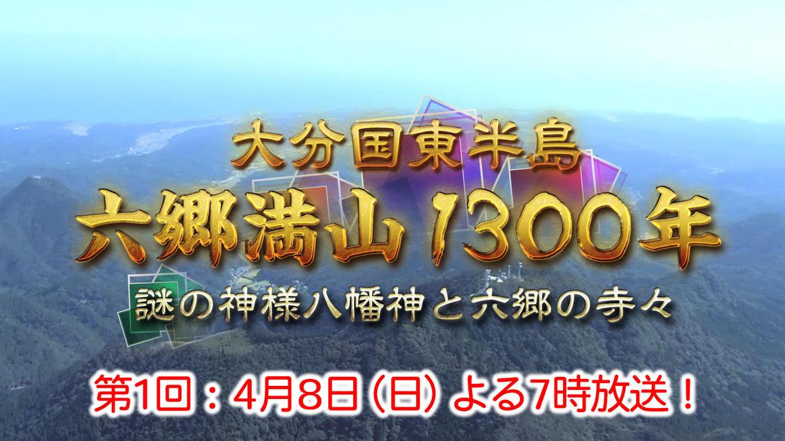 開局11周年特別番組<br>大分国東半島 六郷満山1300年
