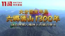 開局11周年特別番組大分国東半島 六郷満山130