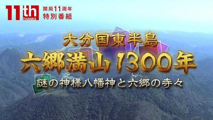 写真:開局11周年特別番組<br>大分国東半島 六郷満山1300年