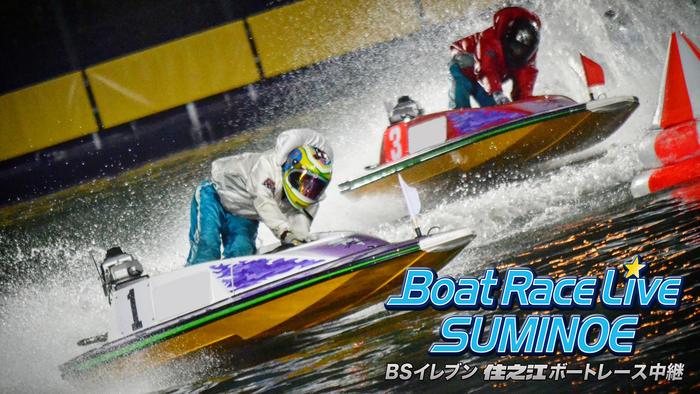 写真:Boat Race Live SUMINOE~BSイレブン住之江ボートレース中継~