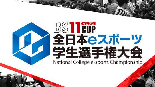 開局11周年特別番組 BS11cup全日本eスポーツ学生選手権2018