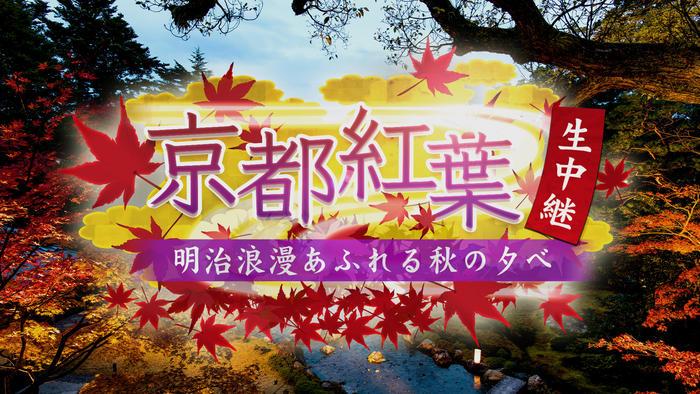 写真:京都紅葉生中継2018<br>明治浪漫あふれる秋の夕べ
