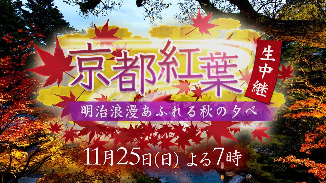 京都紅葉生中継2018<br>明治浪漫あふれる秋の夕べ
