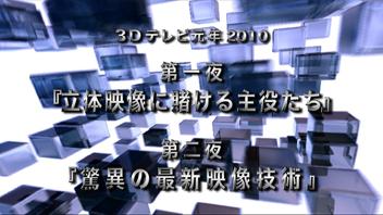 3Dテレビ元年2010