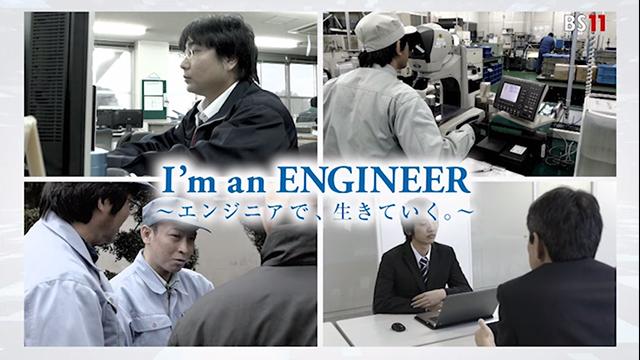 I'm an ENGINEER ~エンジニアで、生きていく。~
