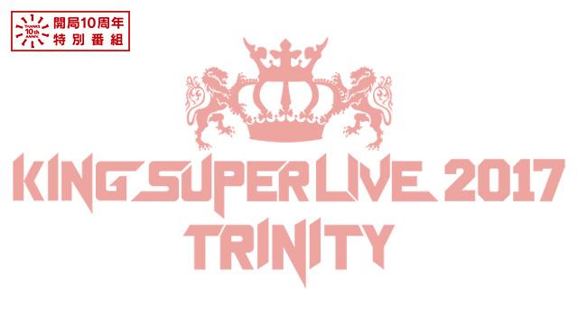 開局10周年特別番組<br>「KING SUPER LIVE 2017 TRINITY」