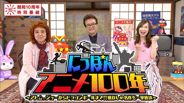 写真:開局10周年特別番組<br>にっぽんアニメ100年