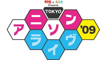 TOKYOアニソンライヴ'09
