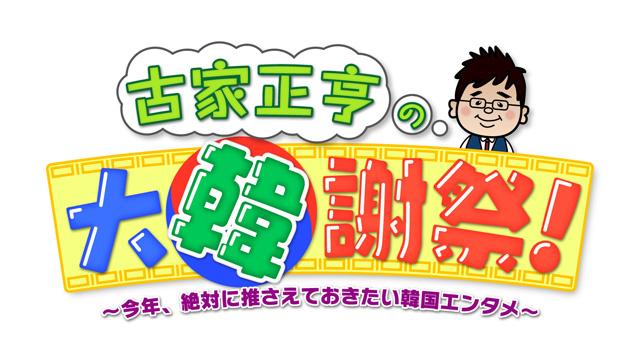 写真:古家正亨の大韓謝祭!<br><small>~今年、絶対に推さえておきたい韓国エンタメ~</small>