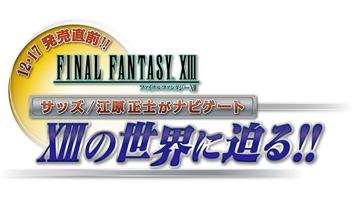 12・17発売直前!! FINAL FANTASY XIII<br>サッズ/江原正士がナビゲート XIIIの世界に迫る!!