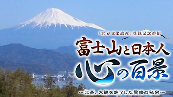 富士山と日本人 心の百景 3時間スペシャル~北斎、大観を魅了した霊峰の秘密~
