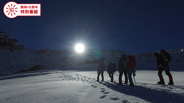 写真:開局10周年特別番組<br>ヒマラヤの聖峰、80年目の再挑戦<br>山頂に眠る旗を探しに